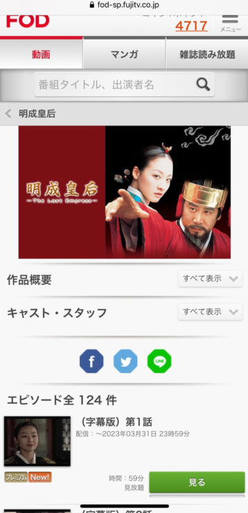 明成皇后(韓国ドラマ)の動画無料視聴方法FOD