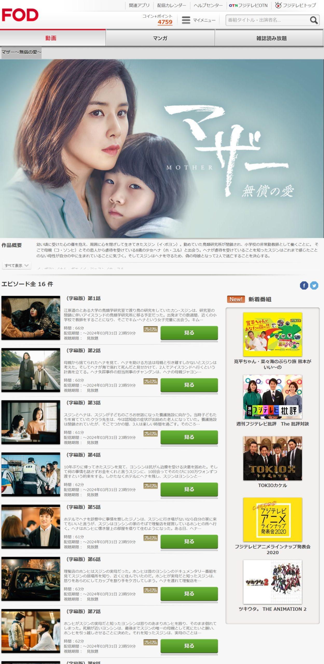 マザー(韓国ドラマ)の動画無料視聴方法FOD