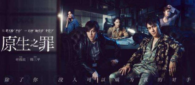オリジナル・シン‐原生之罪‐(台湾ドラマ)の動画無料視聴方法