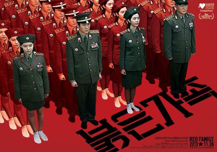 レッドファミリー(韓国映画)の動画無料視聴方法