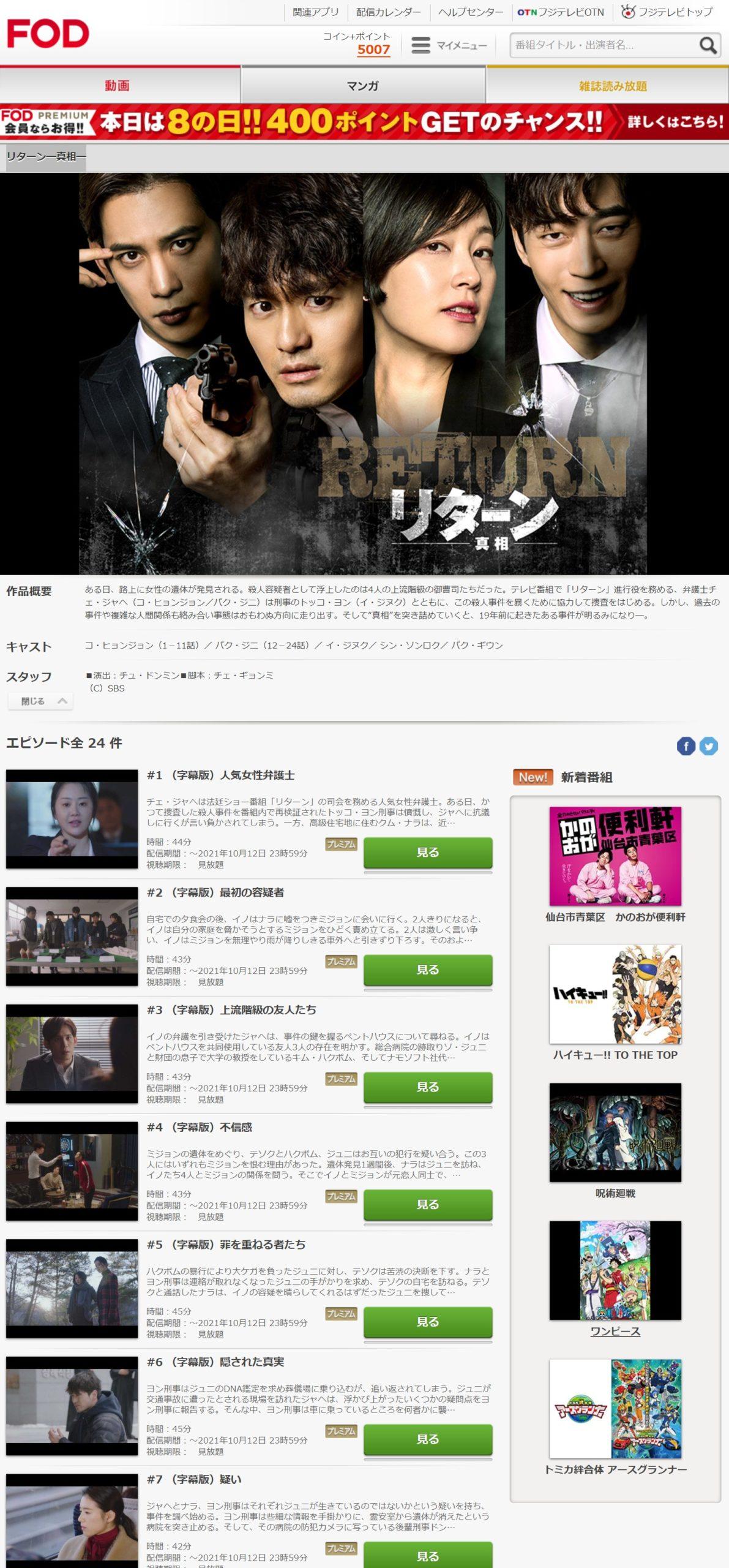 リターン真相(韓国ドラマ)の動画無料視聴方法FOD