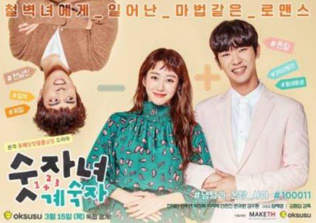 ロマンスは計測不能(韓国ドラマ)の動画無料視聴方法