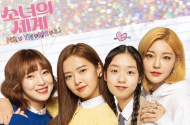 少女の世界(韓国ドラマ)の動画無料視聴方法