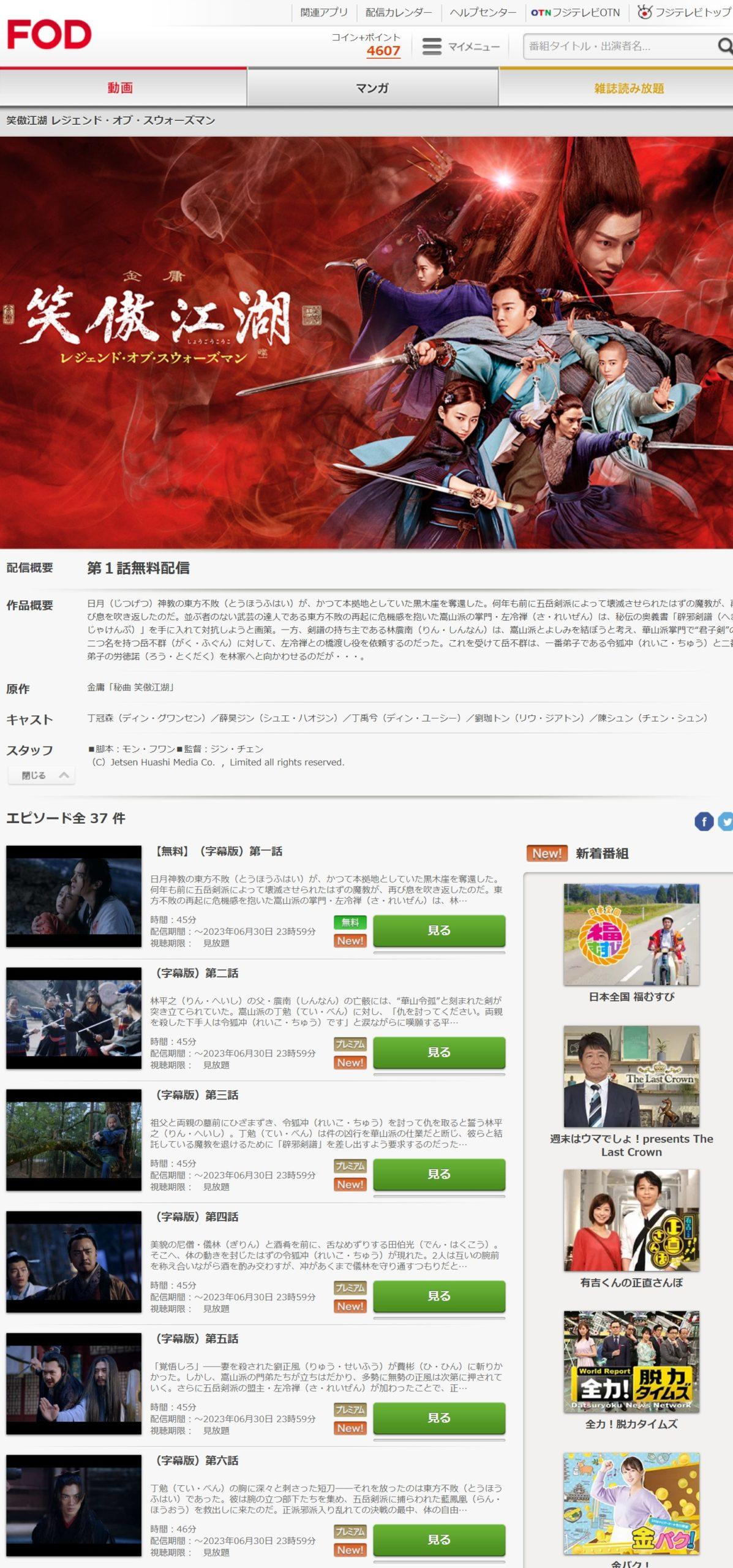 笑傲江湖レジェンド・オブ・スウォーズマンの動画無料視聴方法
