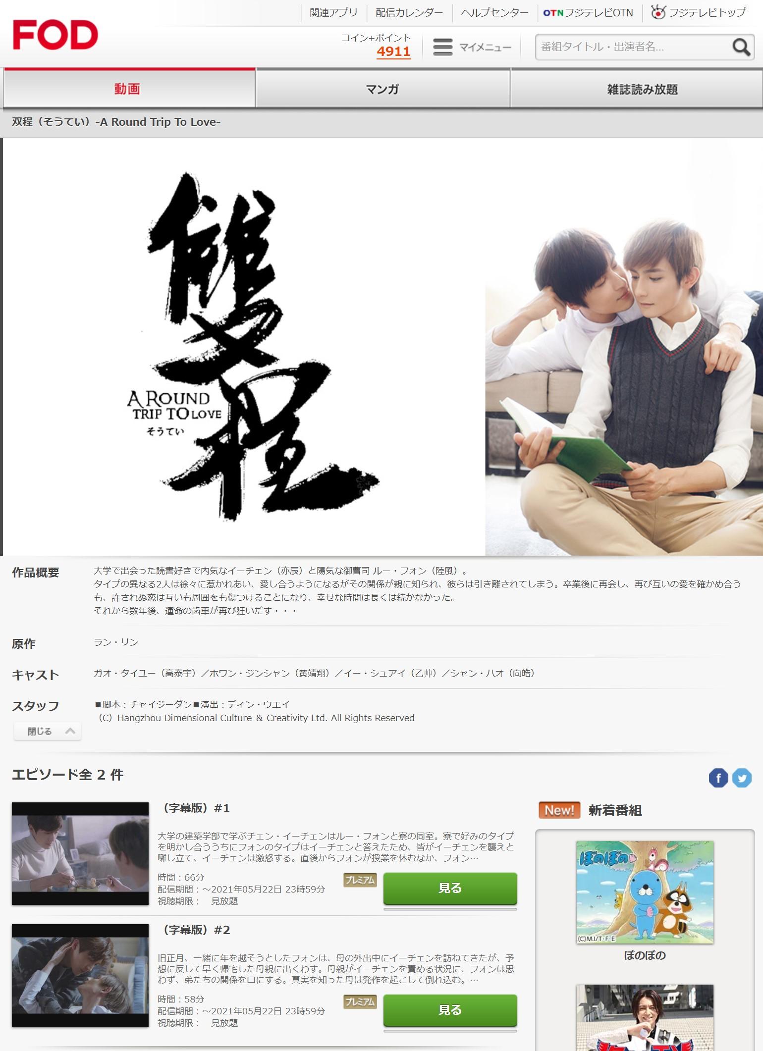 双程(中国BLドラマ)の動画無料視聴方法FOD