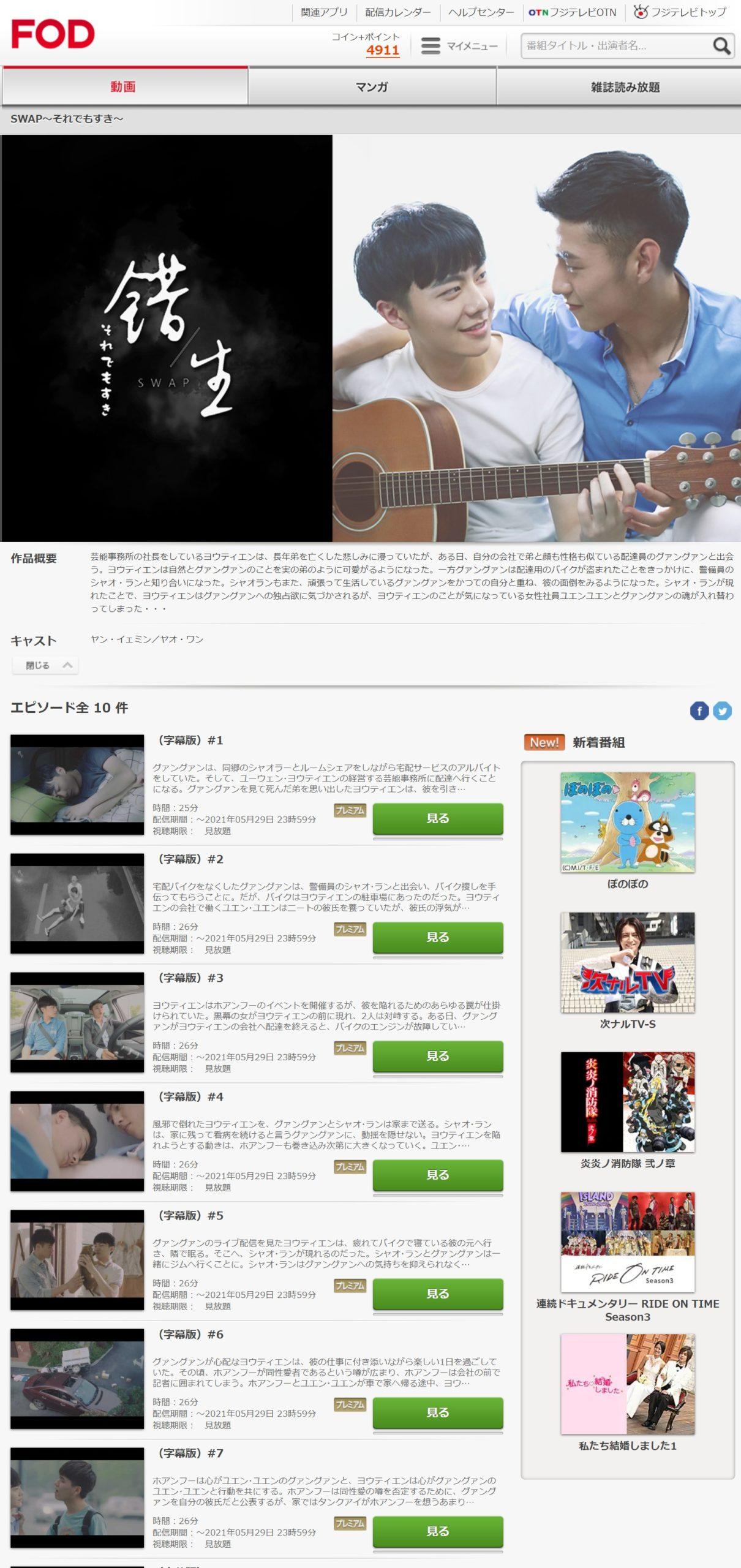 SWAP(中国BLドラマ)の動画無料視聴方法FOD