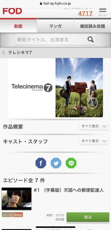 テレシネマ7(韓国ドラマ)の動画無料視聴方法FODで