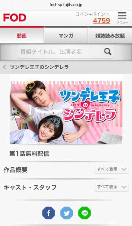 ツンデレ王子のシンデレラ(中国ドラマ)の動画無料視聴方法FODの