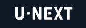 U-NEXTの動画無料視聴方法