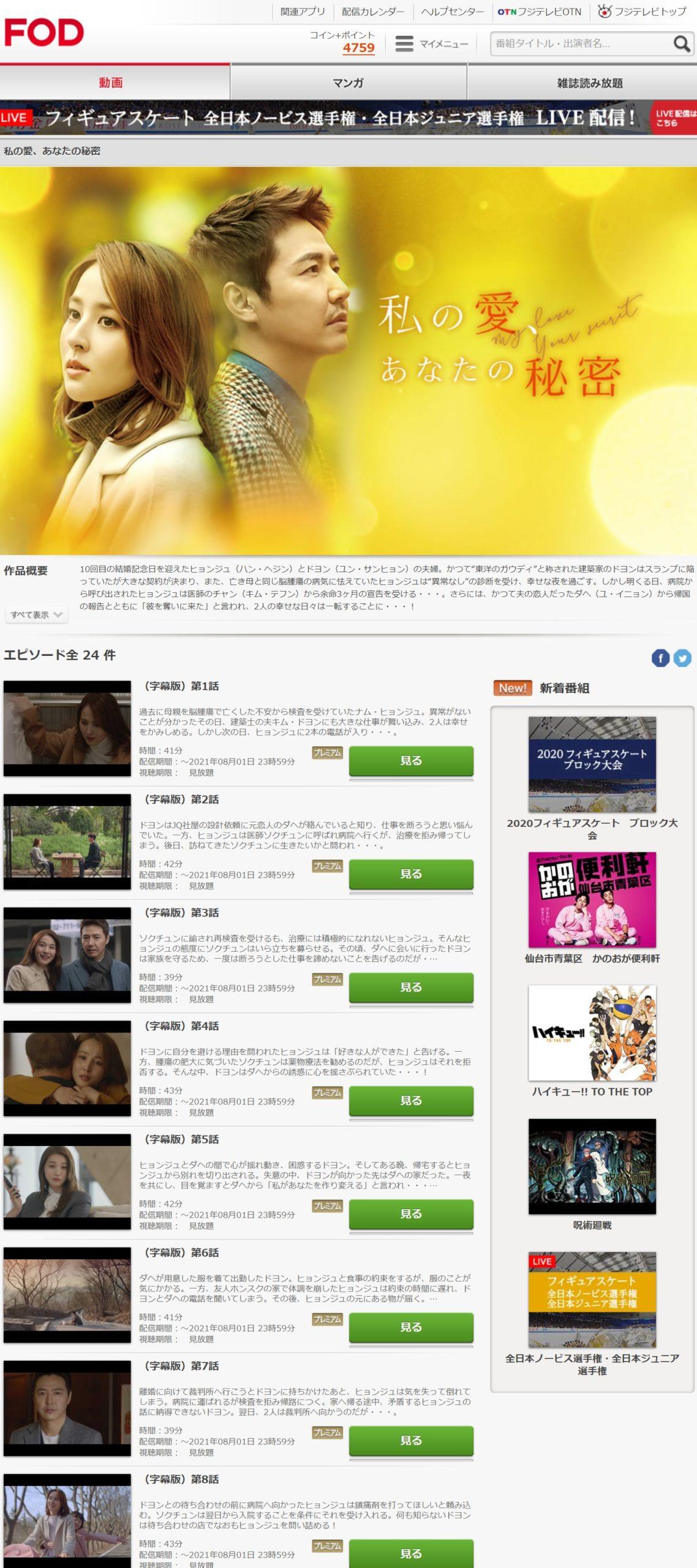 私の愛、あなたの秘密(韓国ドラマ)の動画無料視聴方法FOD