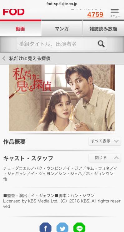 私だけに見える探偵(韓国ドラマ)の動画無料視聴方法FOD