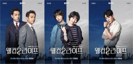 ウェルカム2ライフ(韓国ドラマ)の動画無料視聴方法