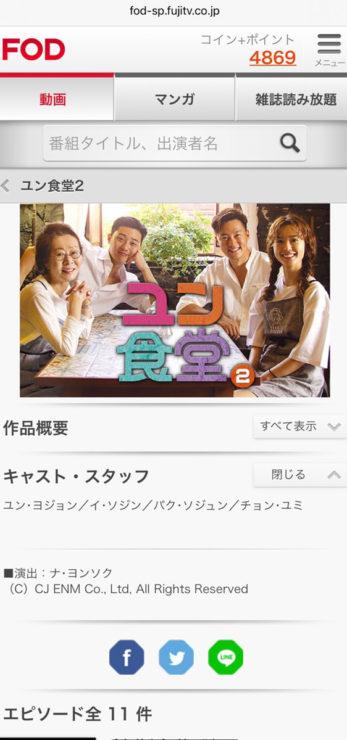 ユン 食堂 2 動画