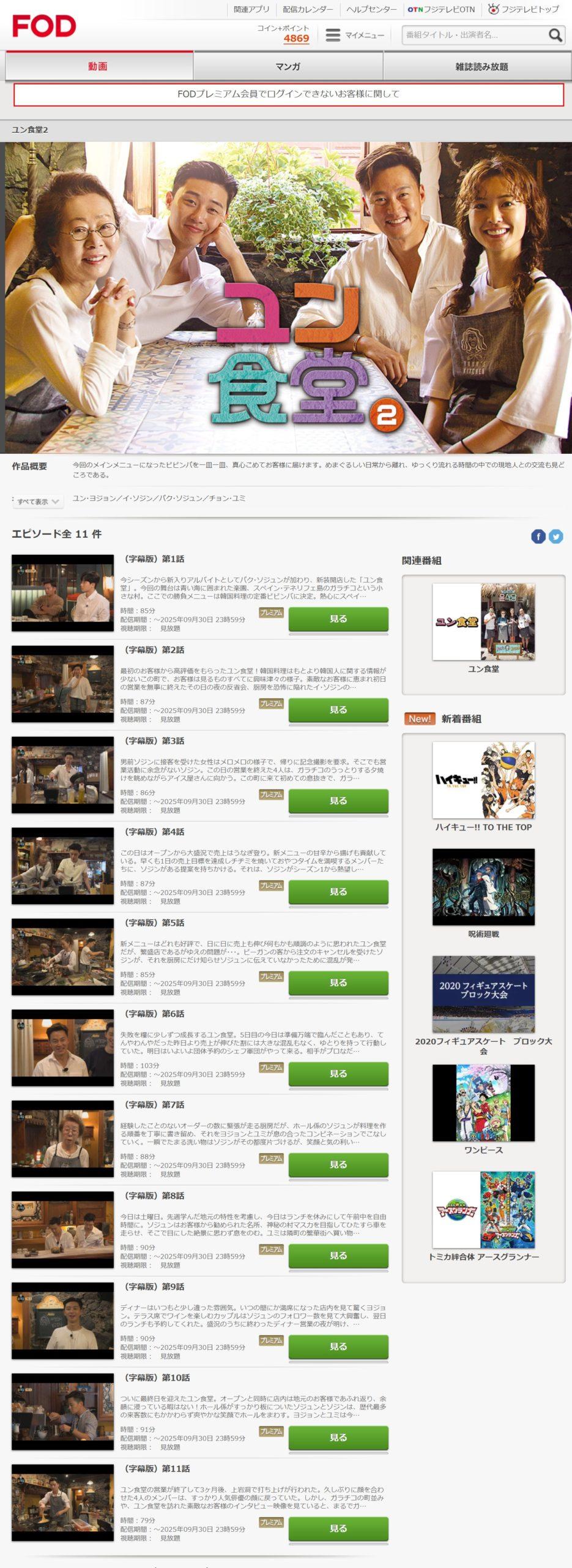 ユン食堂2(パクソジュン)の動画無料視聴方法FOD