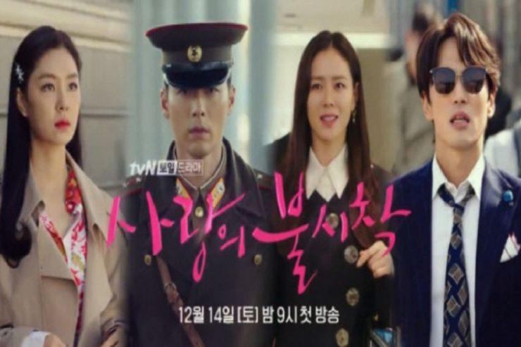 愛の不時着(韓国ドラマ)のネタバレ