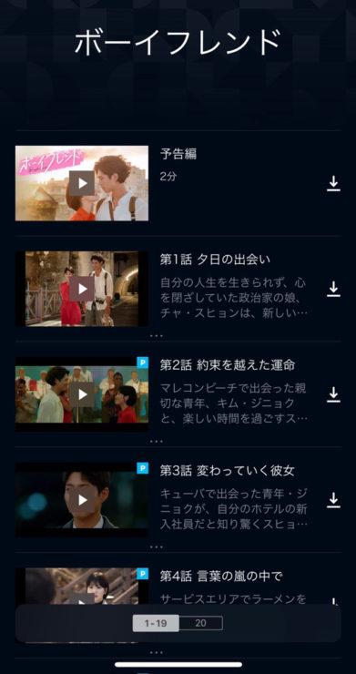 ボーイフレンド(韓国ドラマ)の動画無料視聴方法U-NEXT