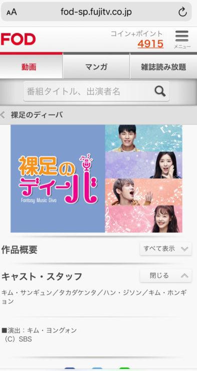 裸足のディーバ(韓国ウェブドラマ)の動画無料視聴方法FOD