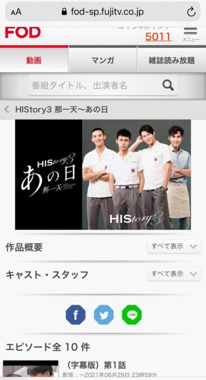 HIStory3 那一天~あの日(台湾BLドラマ)の動画無料視聴方法FOD