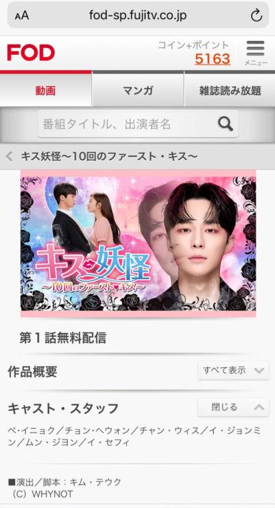 キス妖怪(韓国ウェブドラマ)の動画無料視聴方法FOD