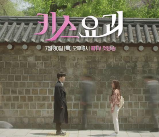 キス妖怪(韓国ウェブドラマ)の動画無料視聴方法
