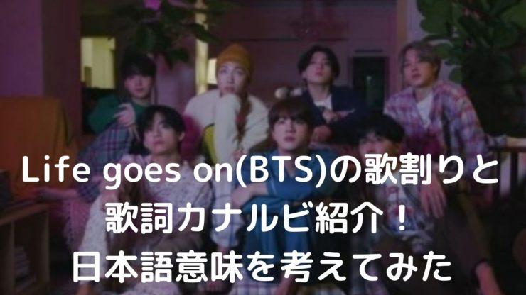 Life goes on(BTS)の歌割りと歌詞カナルビ
