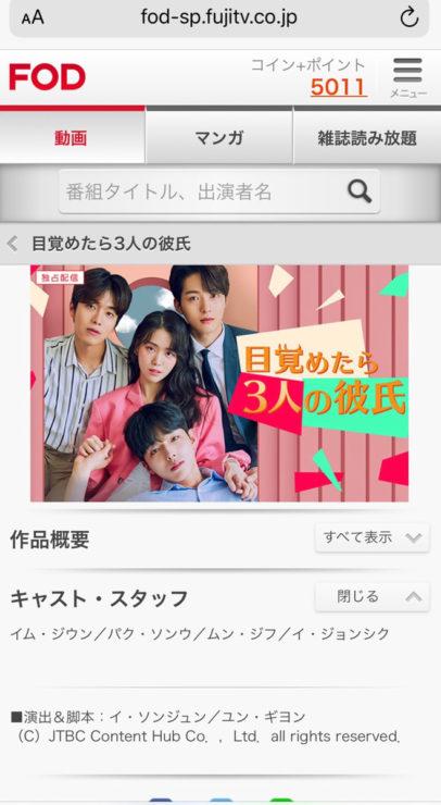 目覚めたら3人の彼氏(韓国ドラマ)の動画無料視聴方法FOD