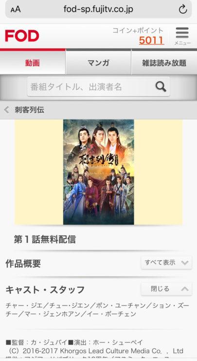 刺客列伝(中国ドラマ)の動画無料視聴方法FOD