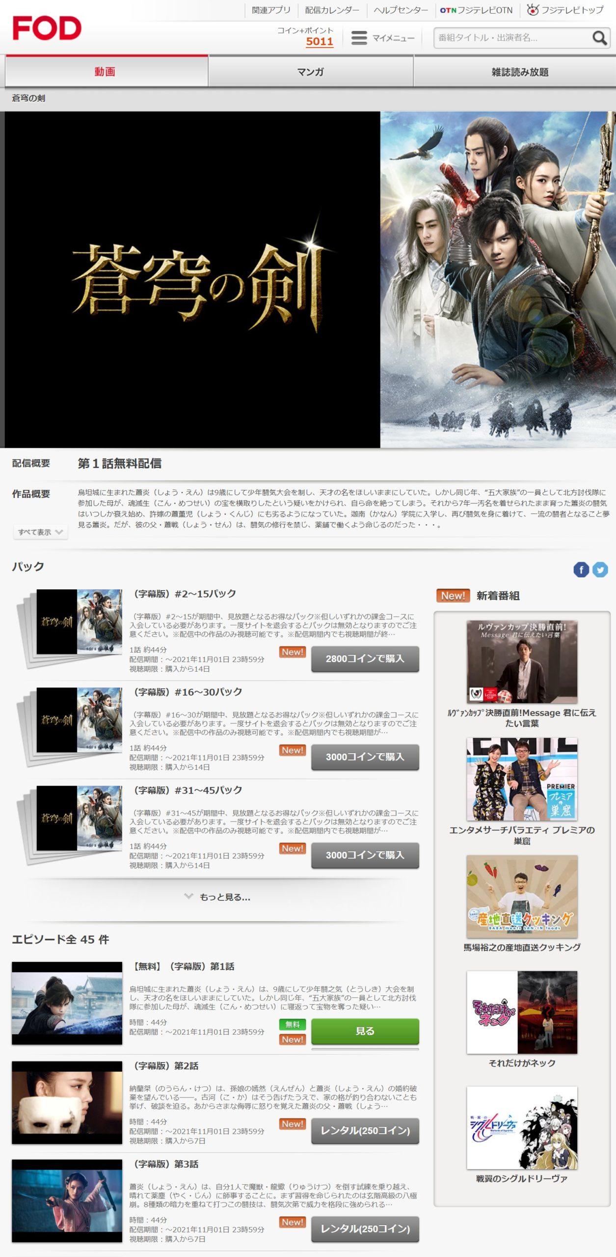蒼穹の剣(中国ドラマ)の動画無料視聴方法FOD