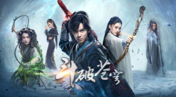 蒼穹の剣(中国ドラマ)の動画無料視聴方法