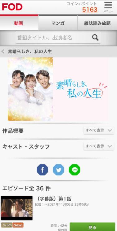 素晴らしき、私の人生(韓国ウェブドラマ)の動画無料視聴方法FOD