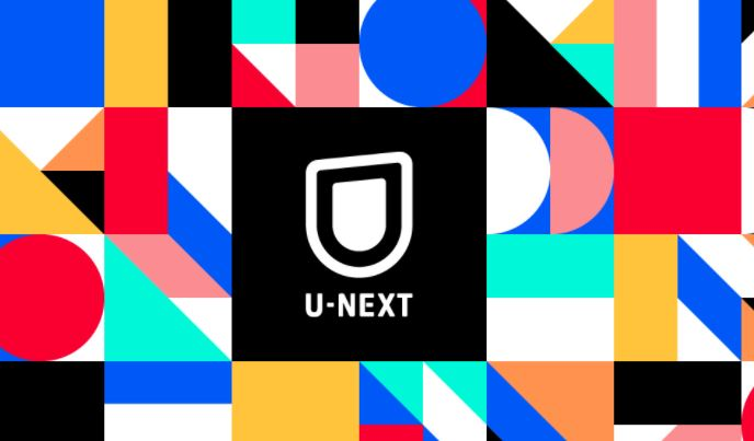 U-NEXTの登録と解約方法
