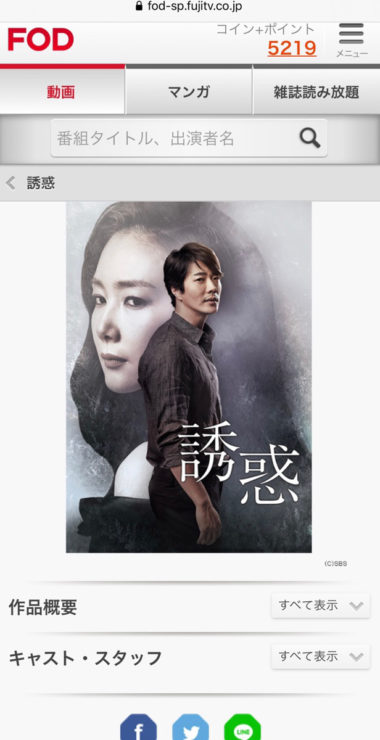 誘惑(韓国ドラマ)の動画無料視聴方法