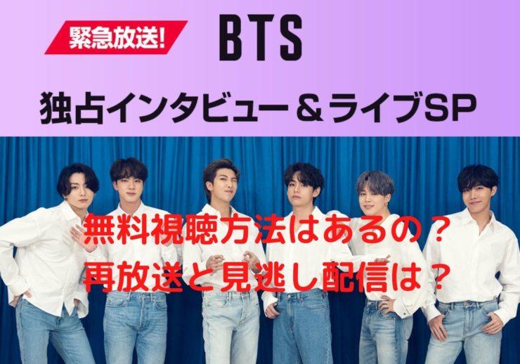 BTSの独占インタビュー動画視聴方法