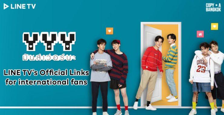 タイドラマ「YYY The Series」の動画無料視聴方法