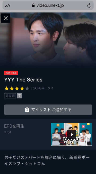 タイドラマYYY The Seriesの動画無料視聴方法