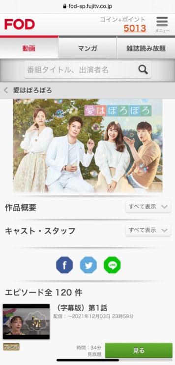 愛はぽろぽろ(韓国ドラマ)の動画無料視聴方法