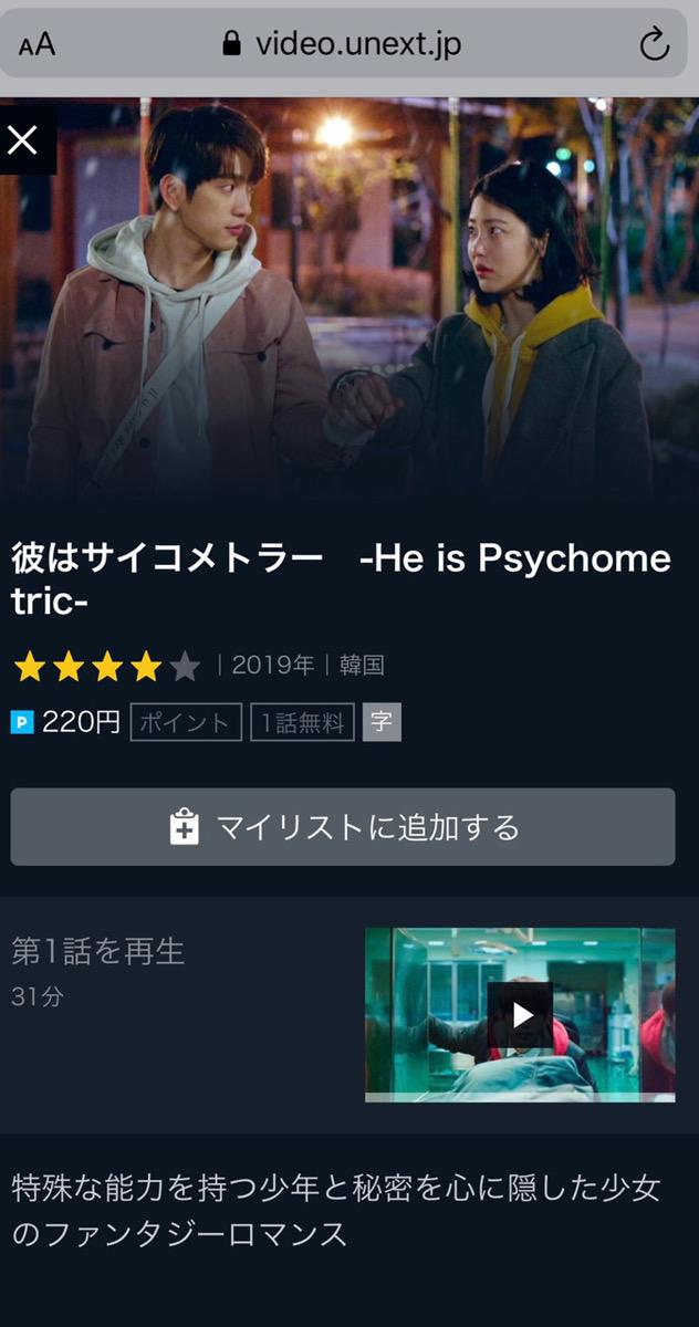 彼はサイコメトラー【韓国ドラマ】の動画無料視聴方法