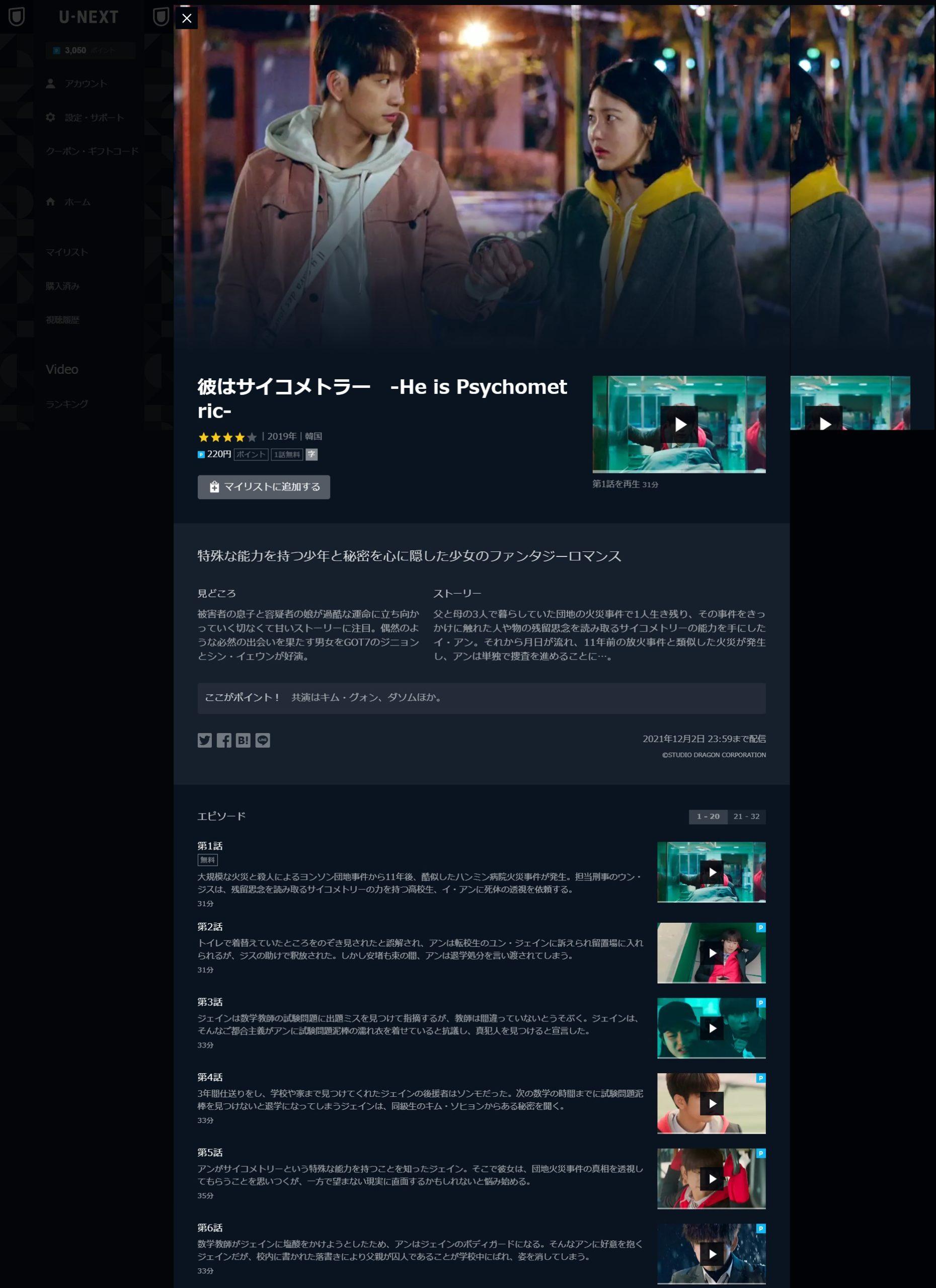 彼はサイコメトラー(韓国ドラマ)の動画無料視聴方法