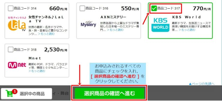 KBS WORLDの視聴方法
