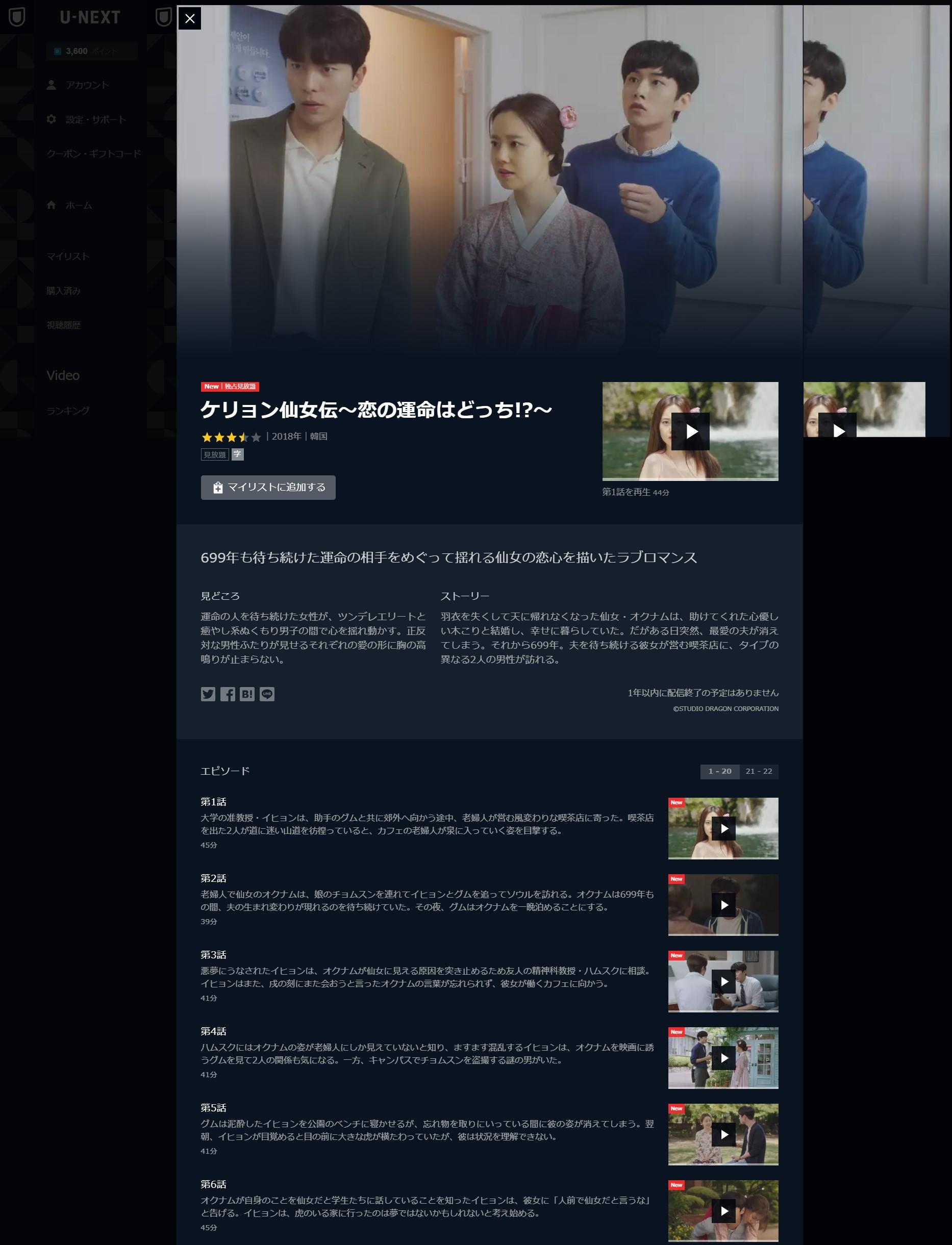 ケリョン仙女伝(韓国ドラマ)の動画無料視聴方法