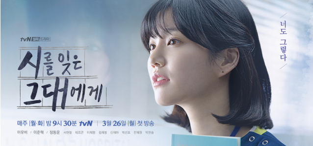 ラブセラピー(韓国ドラマ)の動画無料視聴方法