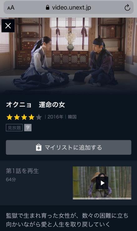 オクニョ(韓国ドラマ)の動画無料視聴方法