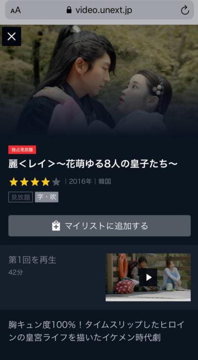 麗(韓国ドラマ)の動画無料視聴方法