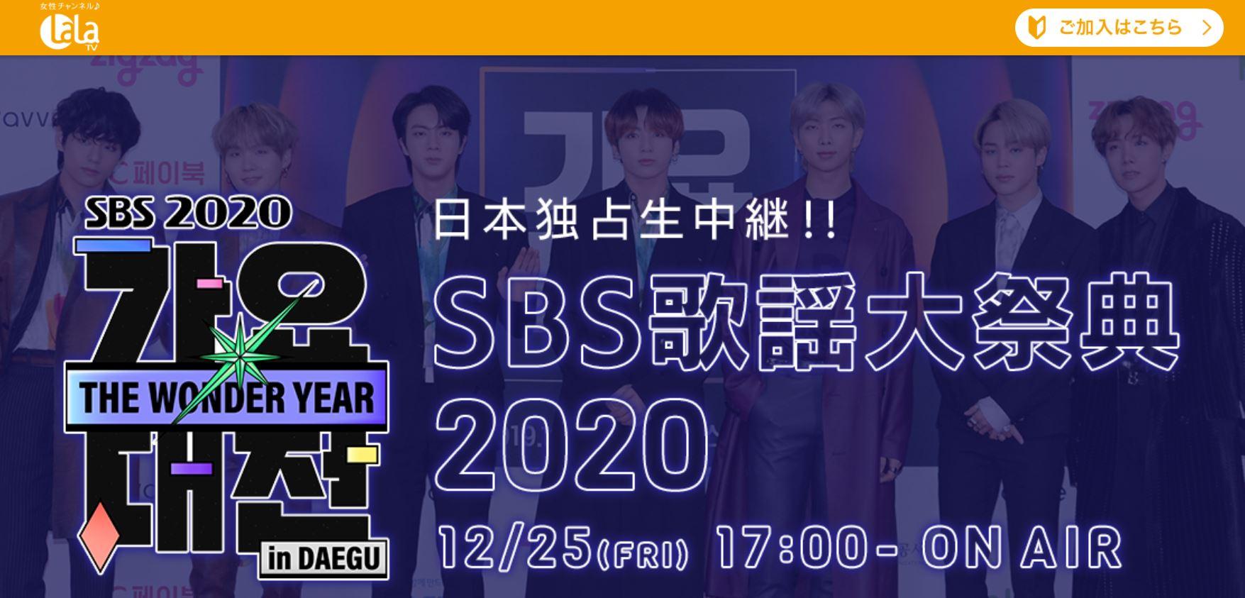 SBS歌謡祭2020のLaLa TV