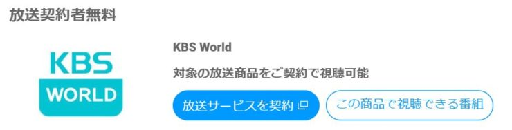 KBS歌謡祭のスマホでの視聴方法