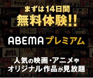 abemaプレミアム動画無料視聴方法