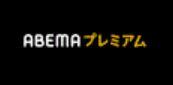 abemaプレミアムの動画無料視聴方法