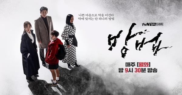 謗法(韓国ドラマ)の動画無料視聴方法