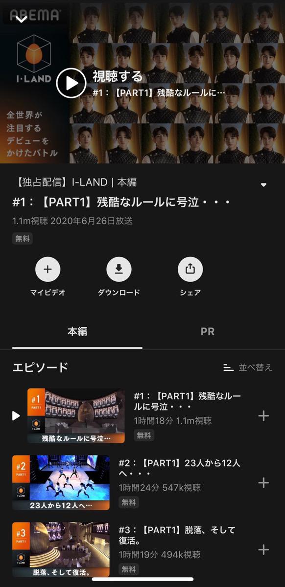I-LAND日本語字幕動画の無料視聴方法
