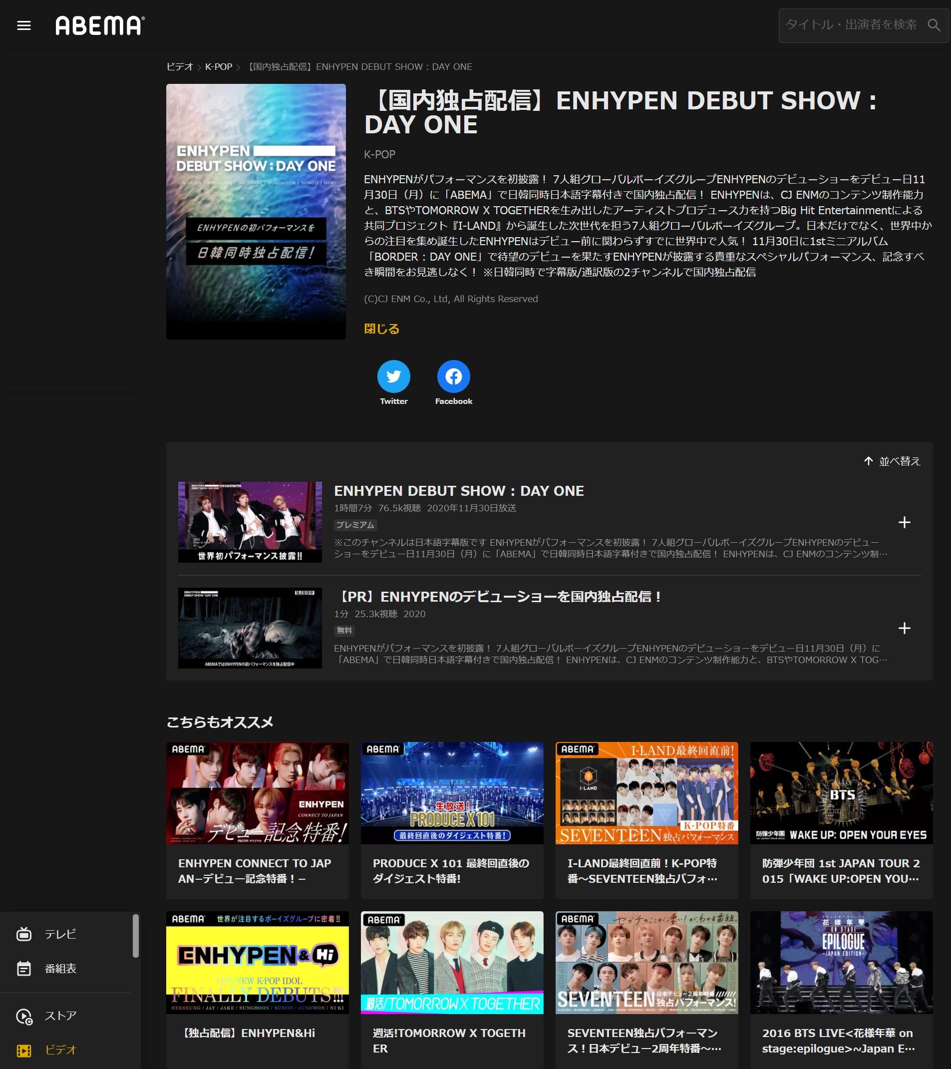 I-LANDとエナイプンの動画無料視聴方法